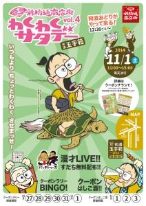 141015_Wakusat_Poster