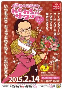 150121_Wakusat_Poster