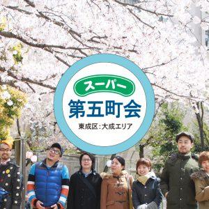東成区:スーパー第五町会活動(大成連合第五町会)