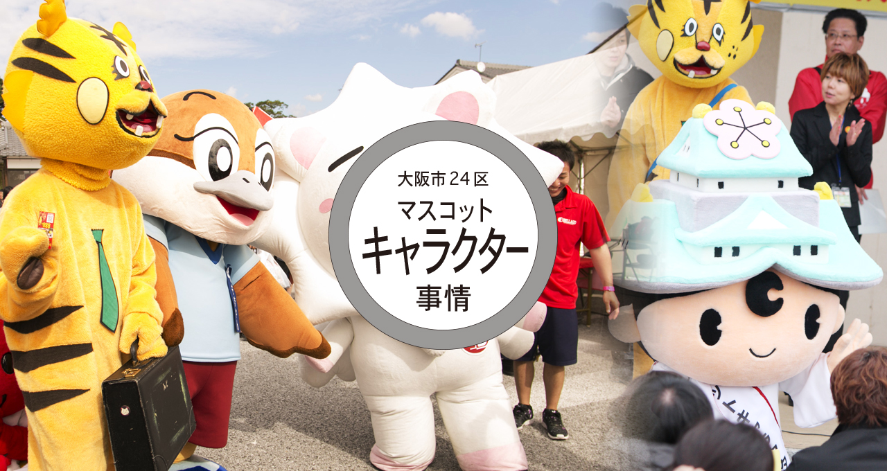 大阪市24区:マスコットキャラクター