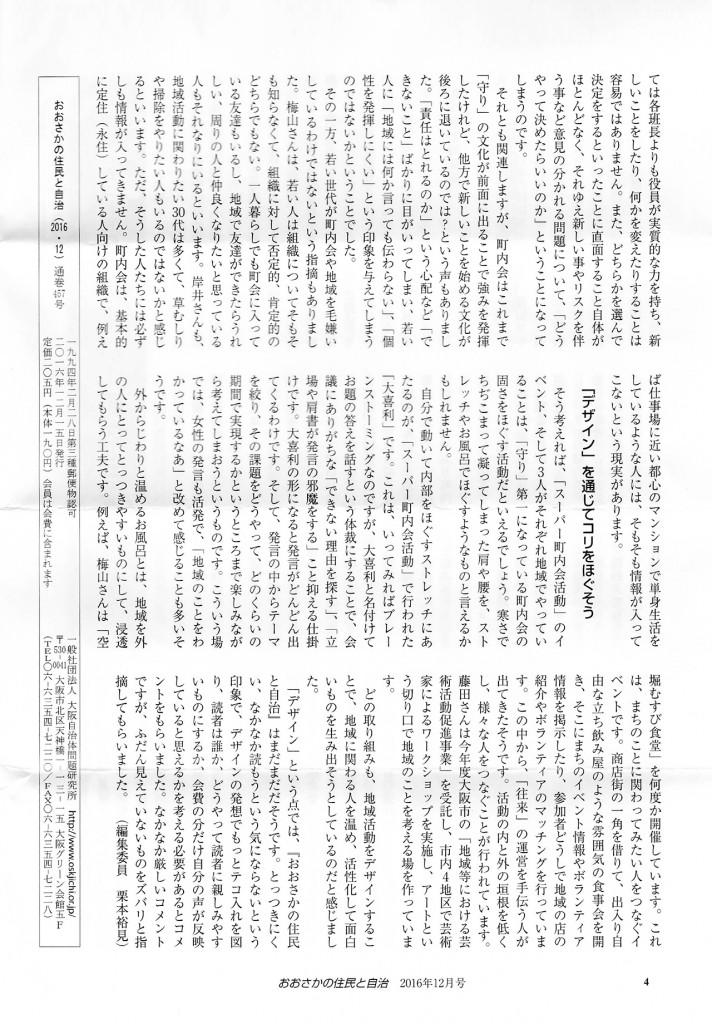 おおさかの住民と自治:スーパー町内会活動