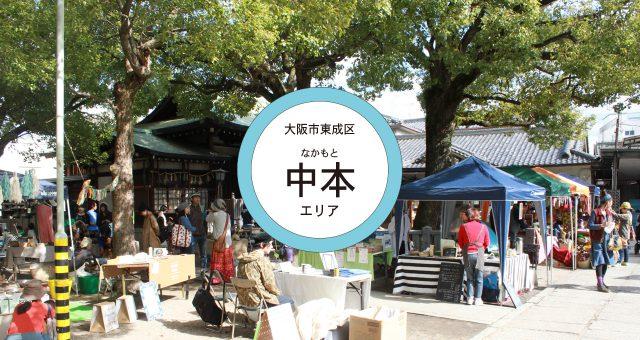 大阪市東成区:中本エリア