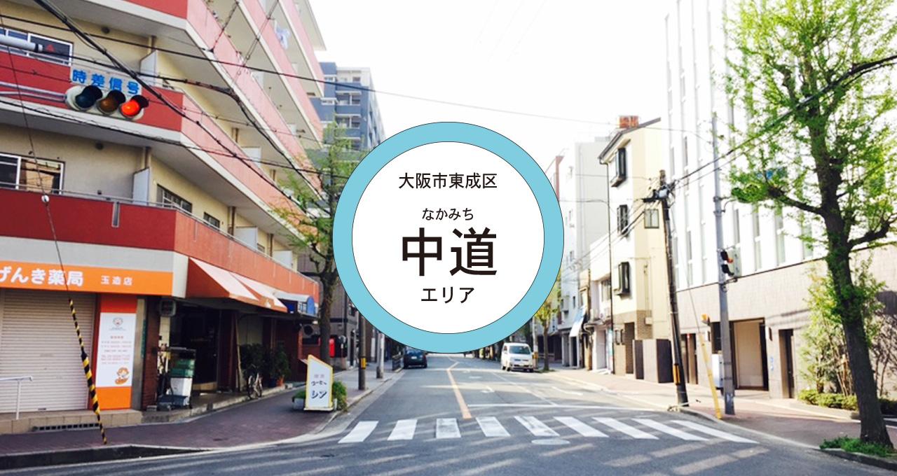 大阪市東成区:中道エリア