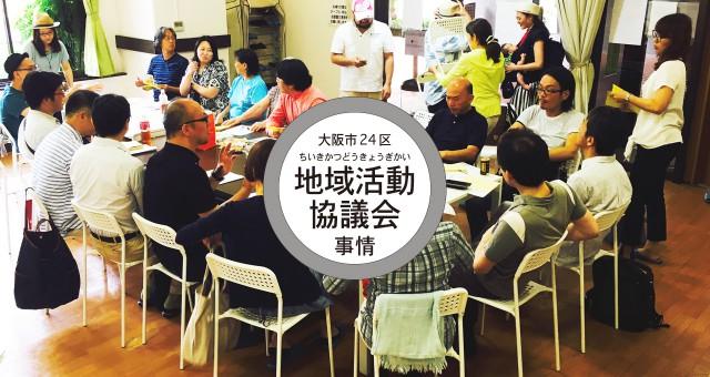 大阪市24区:地域活動協議会