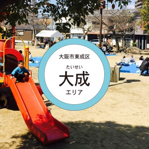 大阪市東成区:大成エリア
