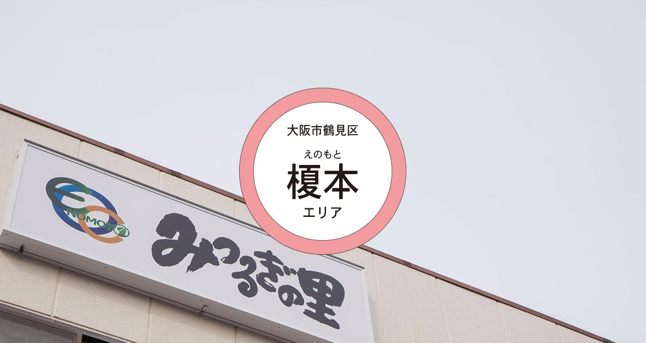 大阪市鶴見区:榎本エリア