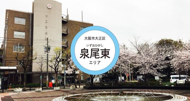 大阪市大正区:泉尾東エリア