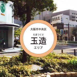 大阪市中央区:玉造エリア