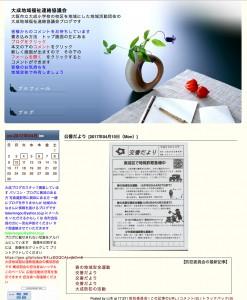 大成ブログ:大成地域福祉連絡協議会