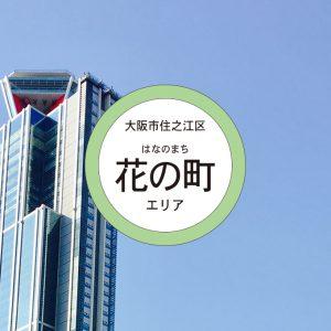 大阪市住之江区:花の町エリア
