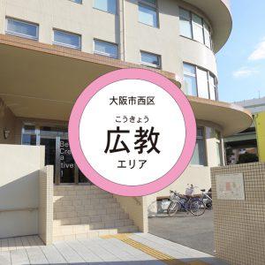 大阪市西区:広教エリア