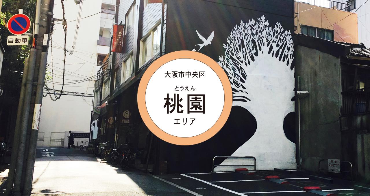 大阪市中央区:桃園エリア