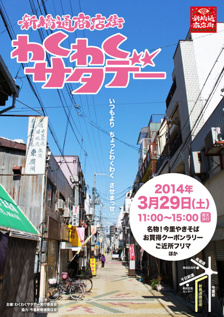 今里新橋通商店街:わくわくサタデー