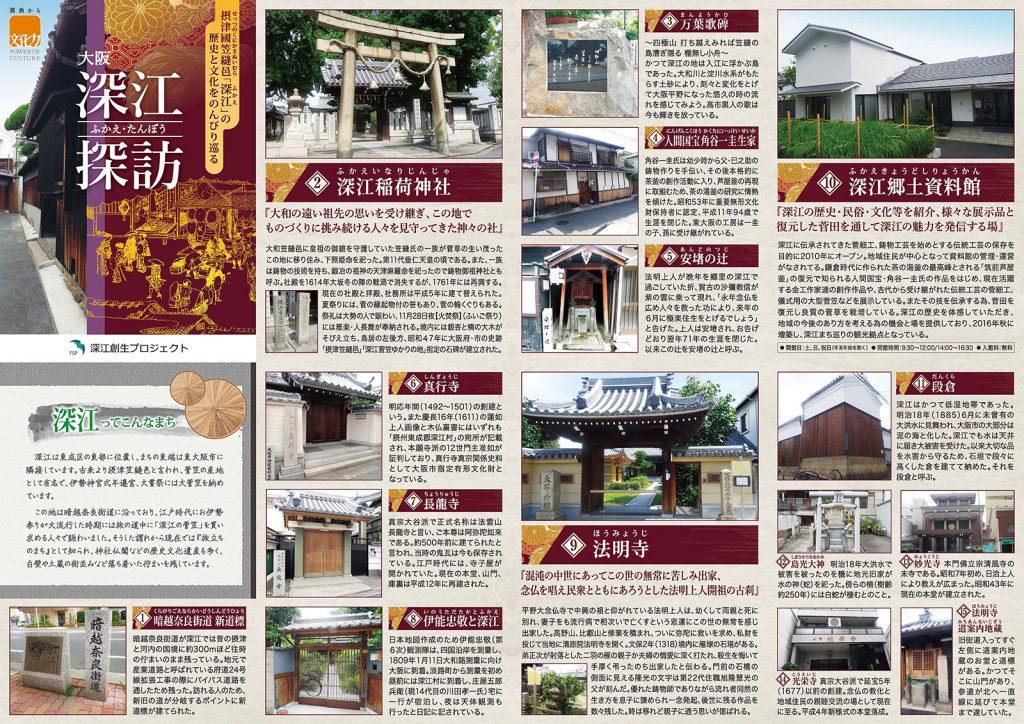 東成区:大阪・深江探訪マップ