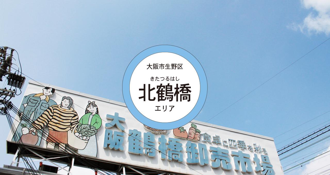 大阪市生野区:北鶴橋エリア