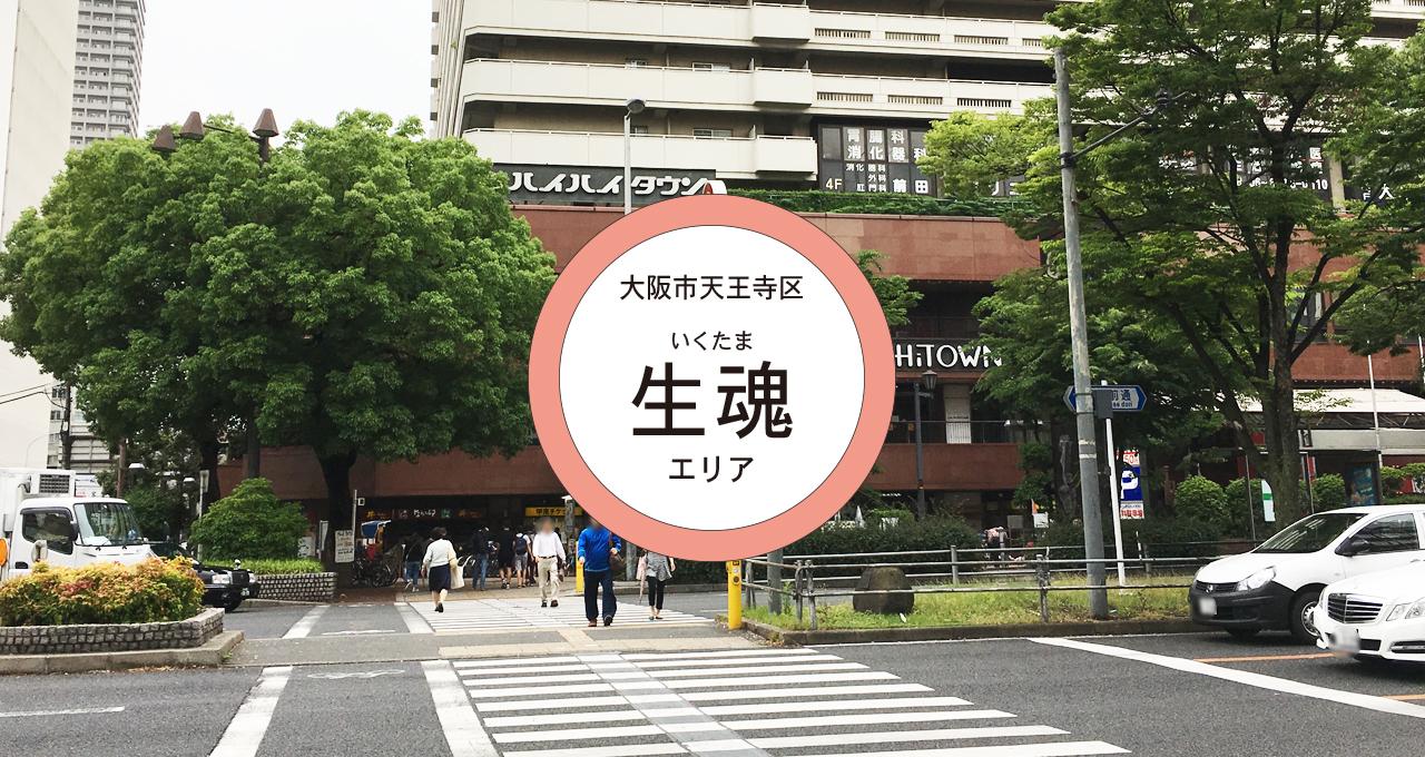 大阪市天王寺区:生魂エリア