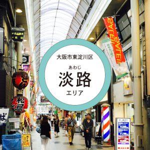 大阪市東淀川区 – スーパー町内会活動
