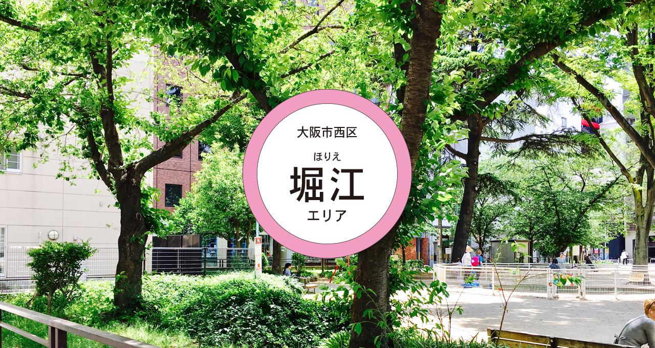 大阪市西区:堀江エリア