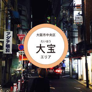 大阪市中央区:大宝エリア