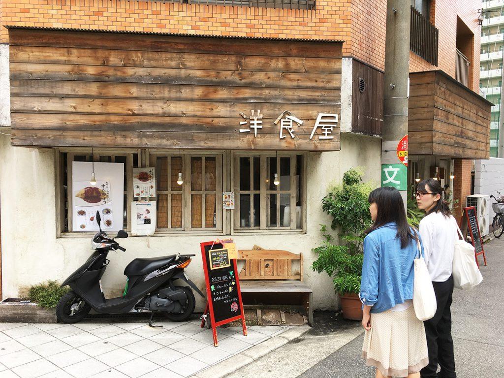 北大江エリア:洋食屋(オムライス)