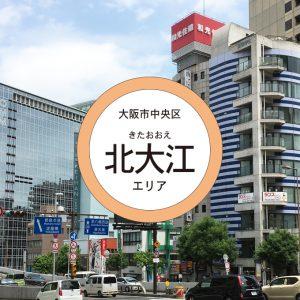 大阪市中央区:北大江エリア
