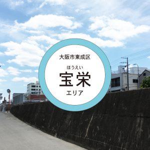 大阪市東成区:宝栄エリア
