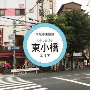 大阪市東成区:東小橋エリア