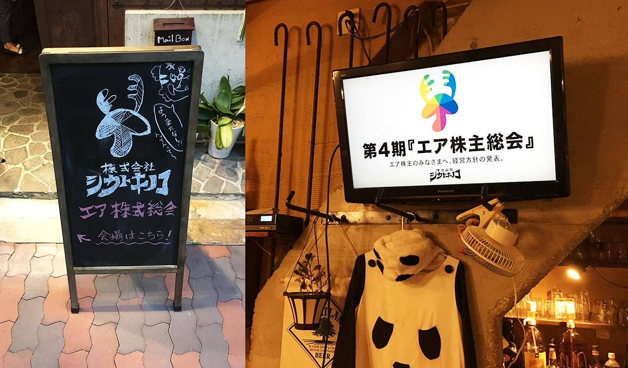 東成区スーパー第五町会:株式会社シカトキノコ