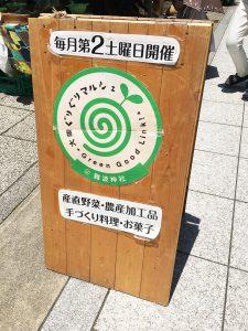 中央区愛日エリア:大阪ぐりぐりマルシェ