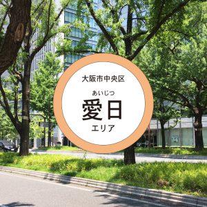 大阪市中央区:愛日エリア