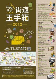 大阪市東成区:ひがしなり街道玉手箱2012