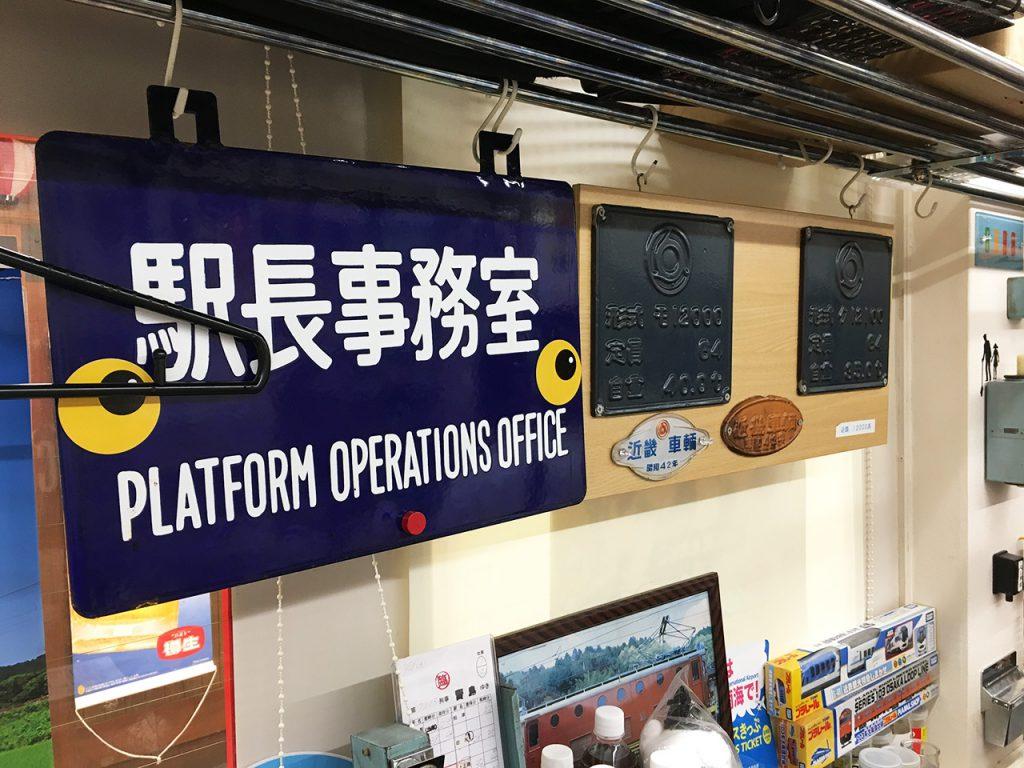 天王寺区生魂エリア:鉄道バー「駅」