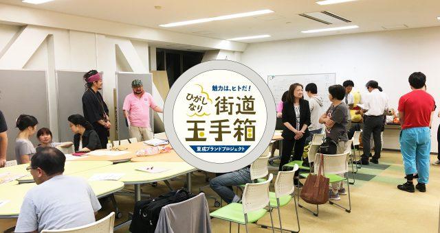 大阪市東成区:ひがしなり街道玉手箱