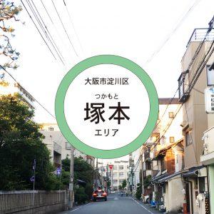 大阪市淀川区:塚本エリア