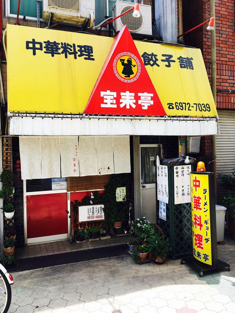 東成区大成エリア:宝来亭(ほうらいてい)