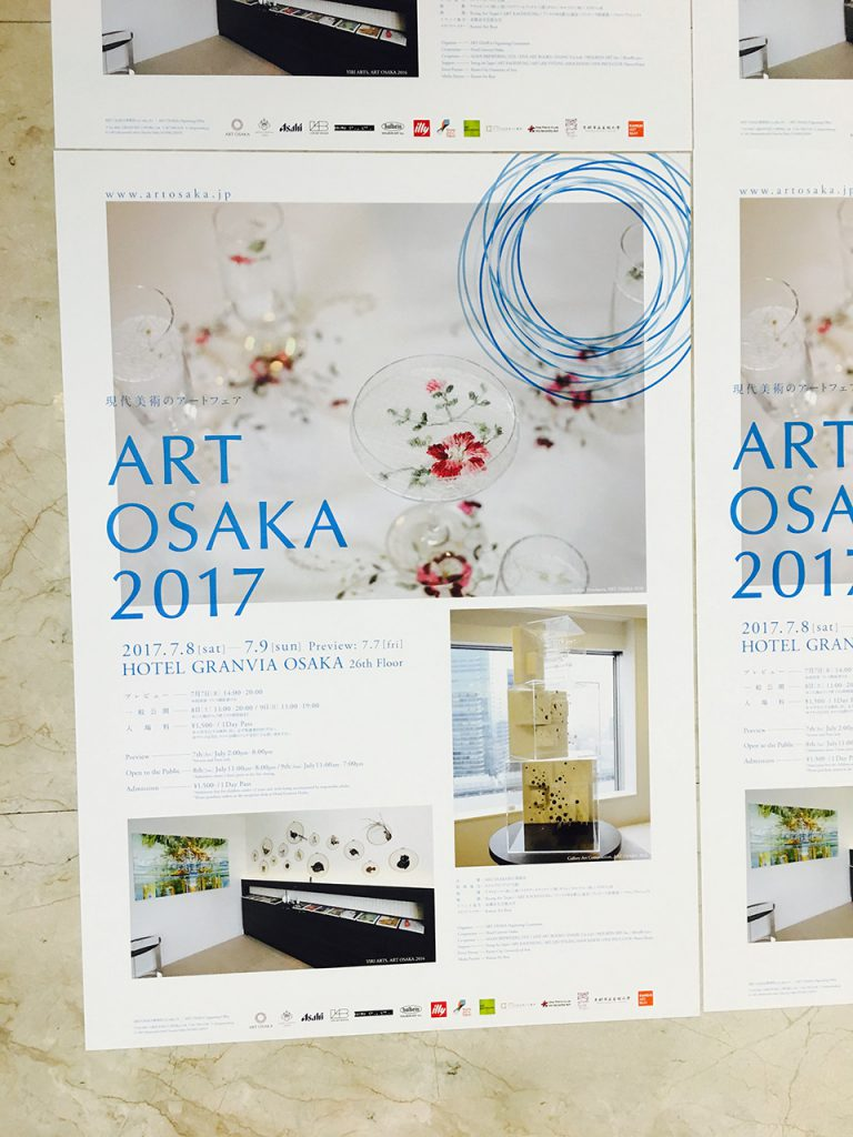北区曽根崎エリア:ART OSAKA 2017