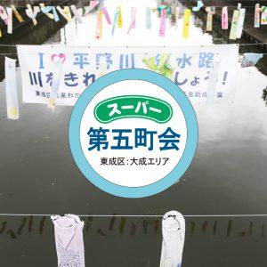東成区:スーパー第五町会活動(大成連合第五町会):ひがしなりわがまちくらぶ