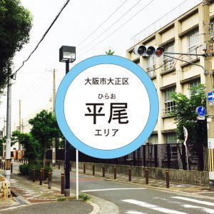 大阪市大正区:平尾エリア