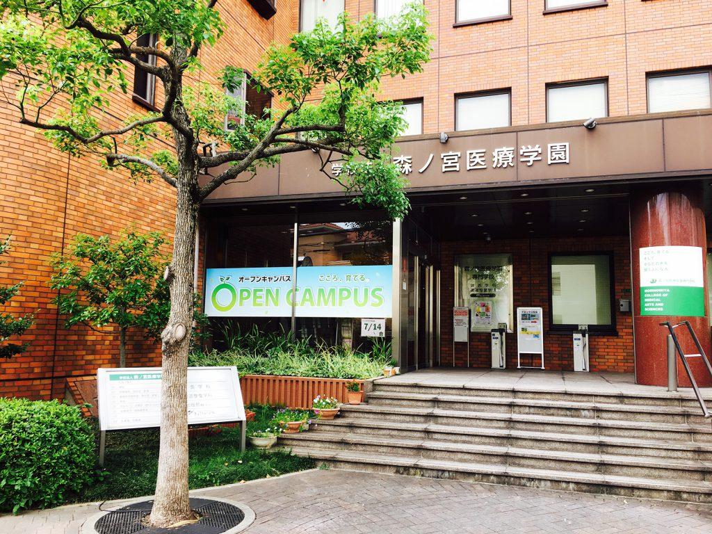 中本エリア:森ノ宮医療学園専門学校