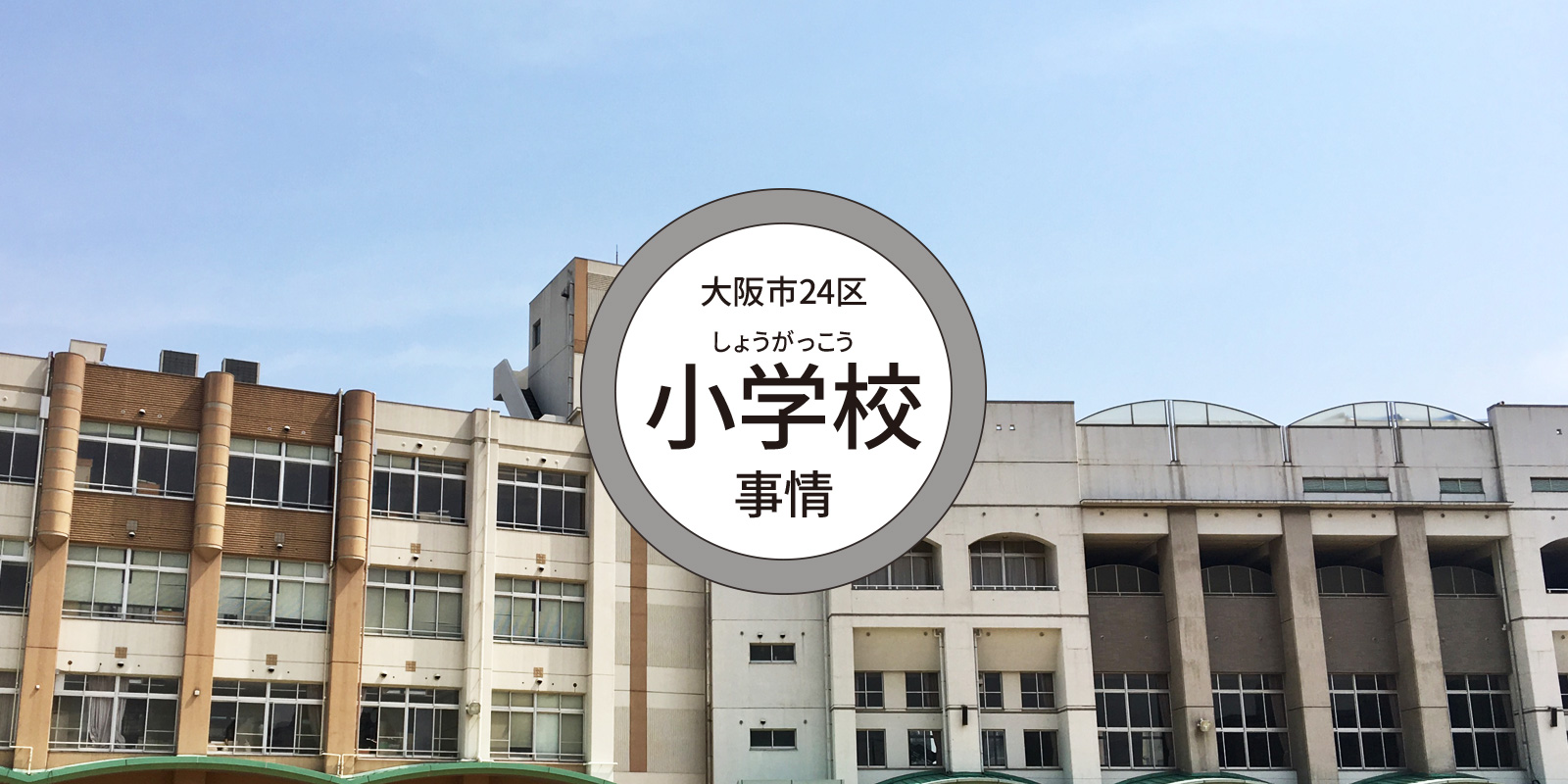 大阪市24区の小学校事情2019