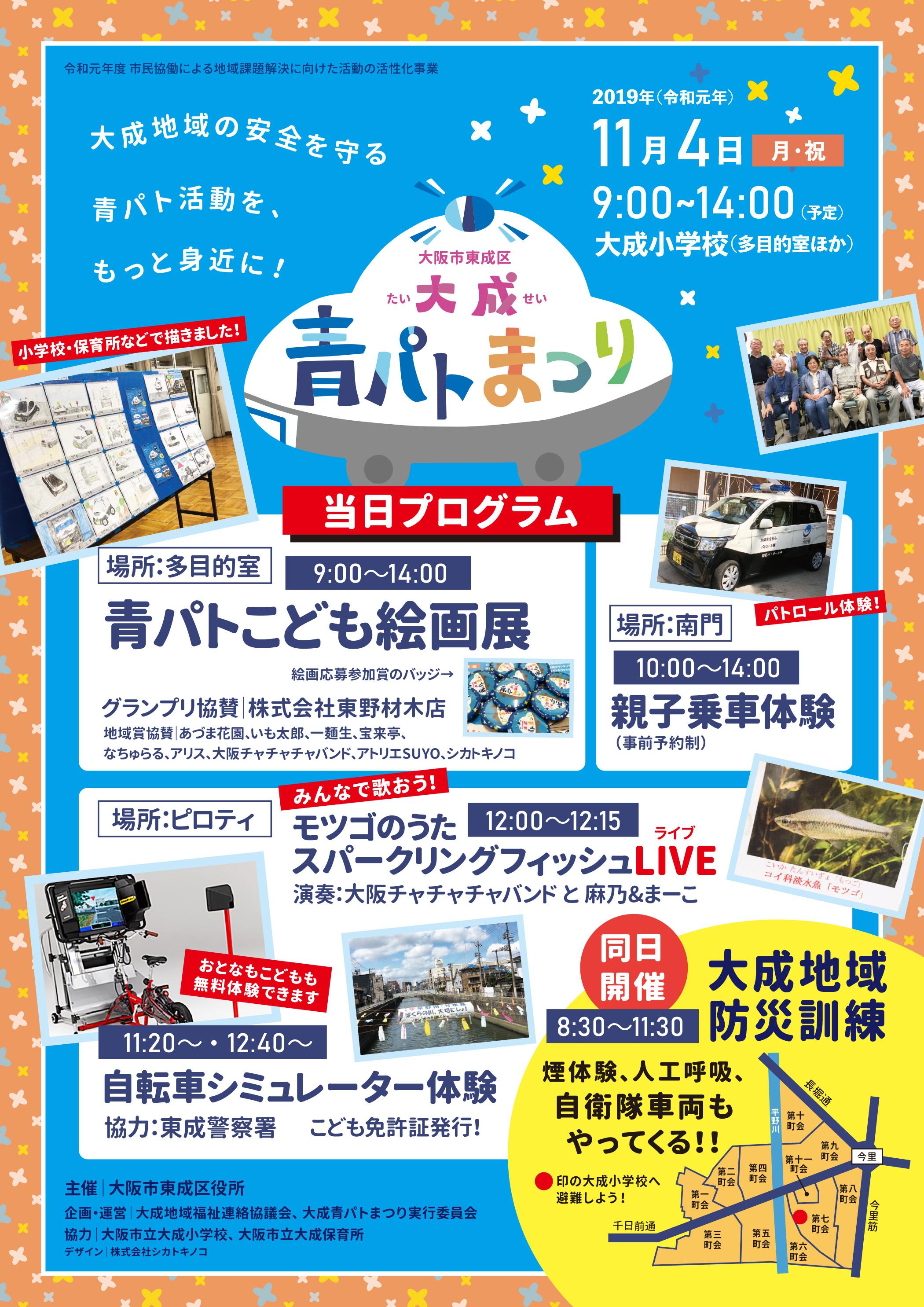 大成青パトまつり(大阪市東成区)大成地域福祉連絡協議会